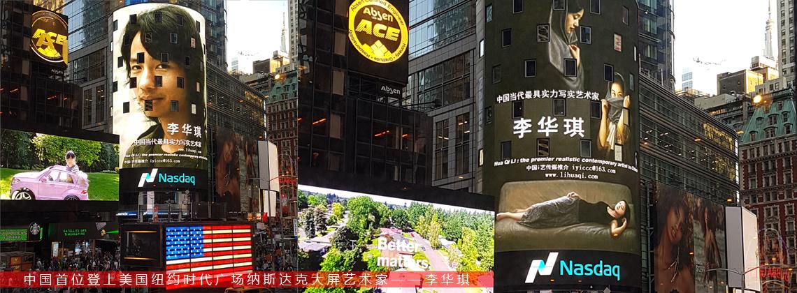 中国首位登上了美国纽约时代广场纳斯达克大屏艺术家——李华琪