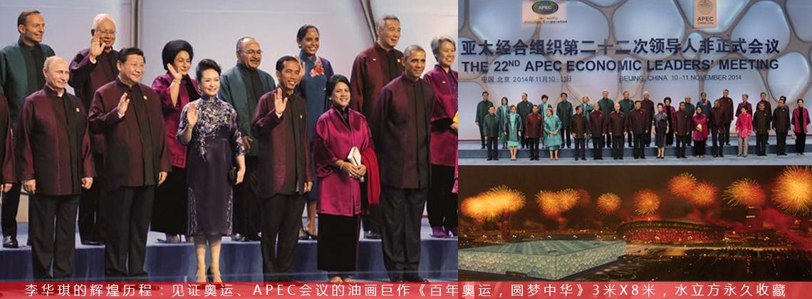 见证辉煌历史:李华琪油画巨作《百年奥运,圆梦中华》