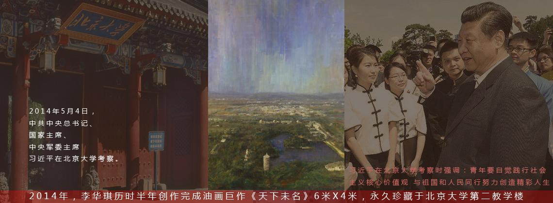 李华琪油画巨作《天下未名》藏于北京大学第二教学楼