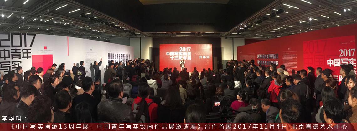 李华琪与中国写实画派13周年展
