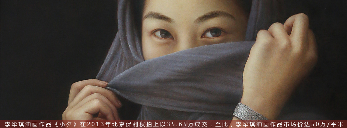 保利秋拍丨李华琪油画作品《小夕》以35.65万成交